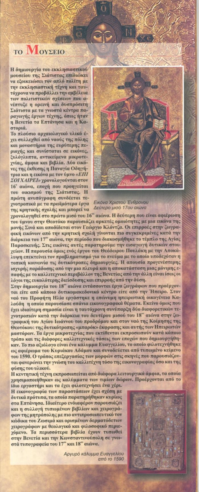 https://www.siatistanews.gr/1203/ekklisiastiko/1203ems2a.JPG